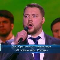 Михаил Туркин (Солист хора Сретенского монастыря)